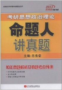 2013考研思想政治理论命题人讲真题:十年真题解析及真题考点预测