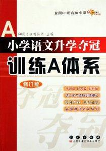 全国68所名牌小学小学语文升学夺冠训练A体系(修订版)