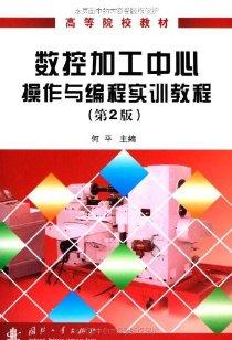 数控加工中心操作与编程实训教程(第2版)