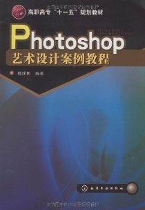 Photoshop艺术设计案例教程