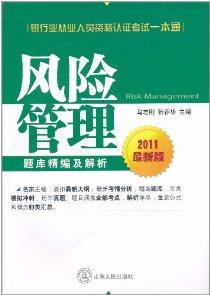 银行业从业人员资格认证考试一本通:风险管理题库精编及解析(2011最新版)