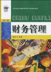 财務管理(第3版)
