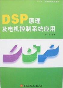 DSP原理及电机控制系统应用