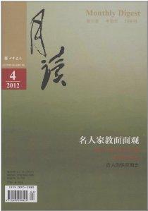 月读(2012年第4期•总第4期)