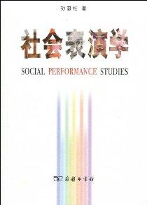 社會表演學