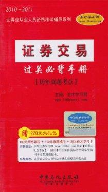 2010-2011证券业从业人员资格考试辅导系列:证券交易过关必背手册(历年真题考点)(附赠20元圣才学习卡1张)