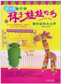 第一本教你做襪子娃娃的書(馬祥靜)封面圖片