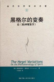 黑格尔的变奏:论《精神现象学》