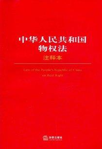 中華人民共和國物權法注釋本