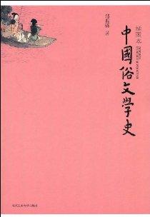 中國俗文學史(插圖本)