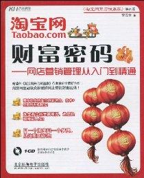 淘宝网财富密码:网店营销管理从入门到精通(附CD光盘1张)