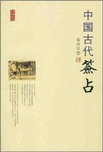 中國古代簽占