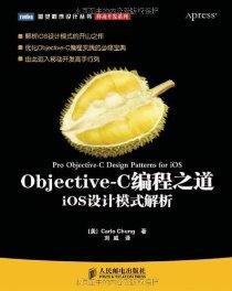 Objective-C編程之道:iOS設計模式解析