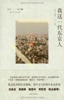 我這一代東京人
