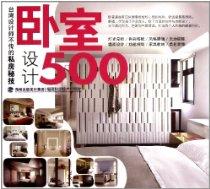 卧室設計500(台灣設計師不傳的私房秘技)