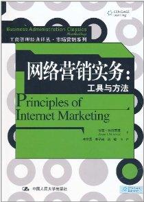 网络营销实务:工具与方法