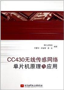 CC430無線傳感網絡單片機原理與應用