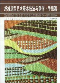 纤维造型艺术基本技法与创作•手织篇