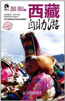 西藏自助遊(2011-2012版)