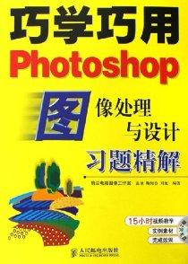 巧學巧用Photoshop圖像處理與設計習題精解(附光盤)