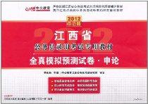 中公教育•江西省公務員錄用考試專用教材:全真模拟預測試卷•申論(2012中公版)(贈送價值150元的圖書增值卡)