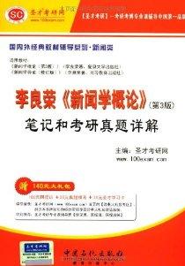 李良荣《新闻学概论》(第3版):笔记和考研真题详解