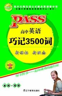 PASS掌中宝•高中英语巧记3500词(2011•第7次修订)
