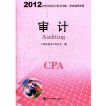 2012年度注冊會計師全國統一考試輔導教材:審計