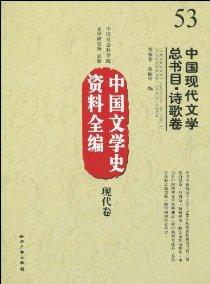 中国文学史资料全编(现代卷):中国现代文学总书目•诗歌卷