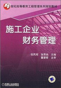 21世紀高等教育工程管理系列規劃教材•施工企業财務管理