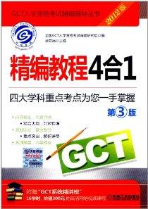 GCT精編教程4合1(第3版)