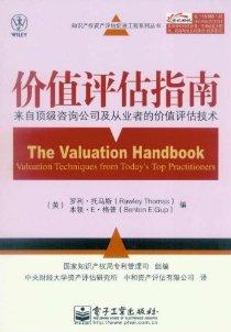 價值評估指南:來自頂級咨詢公司及從業者的價值評估技術