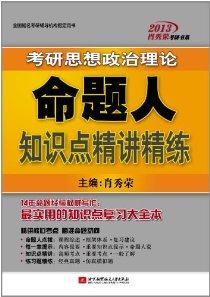 肖秀荣2013考研思想政治理论命题人知识点精讲精练