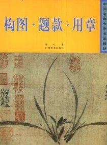 中国老年大学书画教材:构图•题款•用章
