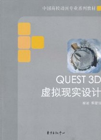 中国高校动画专业系列教材•Quest 3D虚拟现实设计