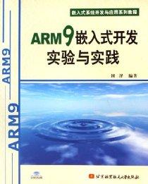 ARM9嵌入式開發實驗與實踐(附光盤)