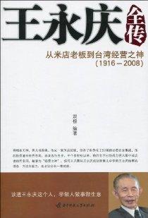 王永庆全传:从米店老板到台湾经营之神(1916-2008)