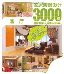 家居裝修設計3000例•客廳(實用超值版)