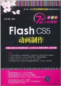 Flash CS5動畫制作(72小時精通:全彩版)(附DVD光盤1張)