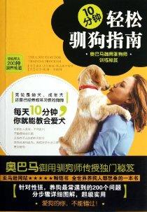 10分鐘輕松馴狗指南:奧巴馬禦用馴狗師訓練秘笈