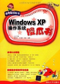 Windows XP操作系统傻瓜书(附盘)(超值双色版)