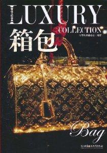 奢侈品宝典•箱包