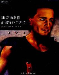 3D动画制作面部特征与表情(附光盘1张)