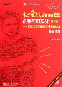 輕量級Java EE企業應用實戰(第3版):Struts 2+Spring 3+Hibernate整合開發(含CD光盤1張)