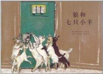 爱心树世界杰出绘本馆:狼和七只小羊