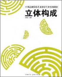 中国高职院校艺术设计专业实用教材·立体构成