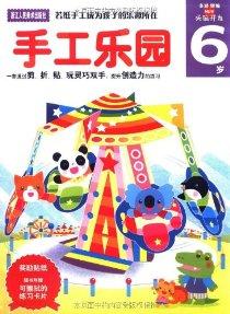 多湖辉新头脑开发丛书•手工乐园:头脑开发(6岁)