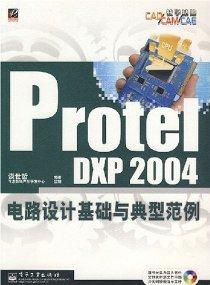 Protel DXP 2004电路设计基础与典型范例