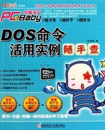 电脑宝贝•DOS命令活用实例随手查(附盘)