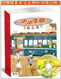 小小牛顿幼儿馆(第6辑)(31-36)(共6册)(附光盘)